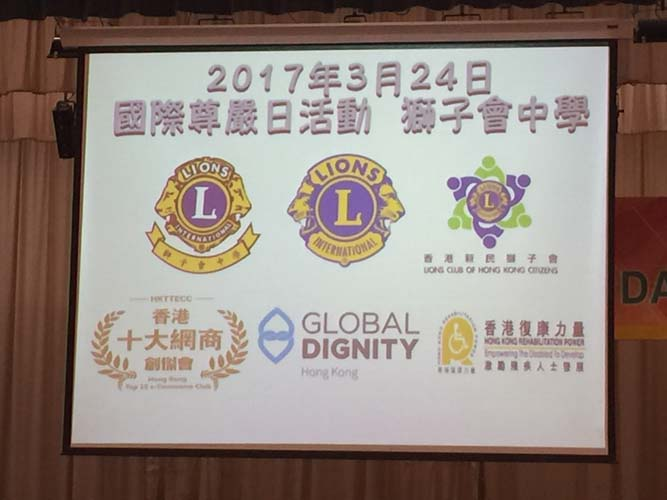 HKTEEC X GLOBAL DIGNITY