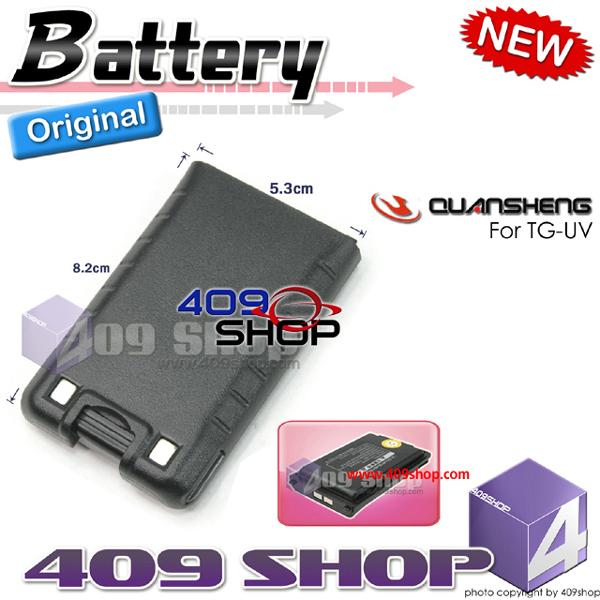 TGUV2 Battery