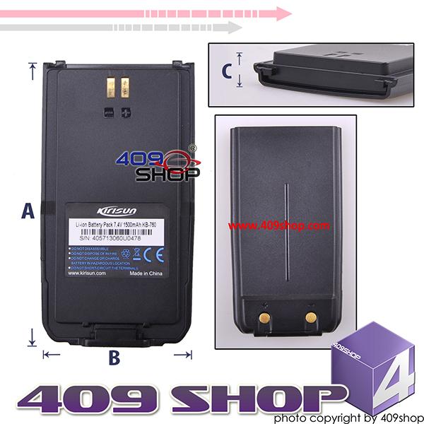 KIRISUN S760 S780 S785 7.4V 1500MAH BATTERY
