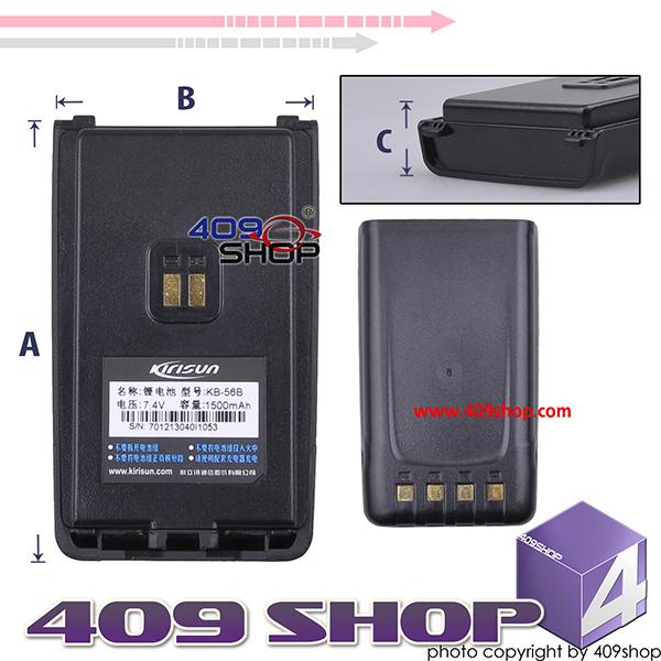 Li-ion Battery 7.4V 1500mAh for KIRISUN PT-578