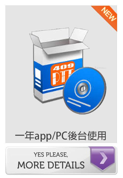 409-ptt-app