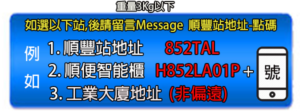 409shop-hk-message