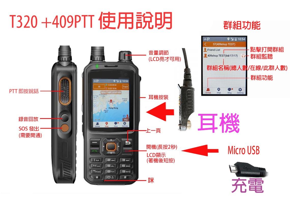409ptt-t320
