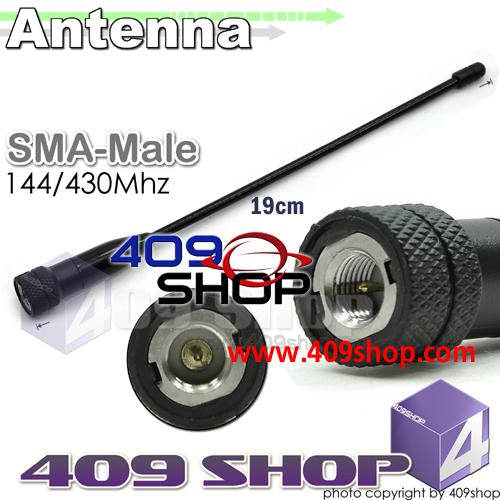 1 x Antenna SMA-Male 144/430Mhz