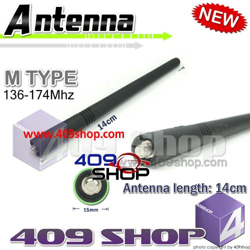 VHF 14CM VHF antenna