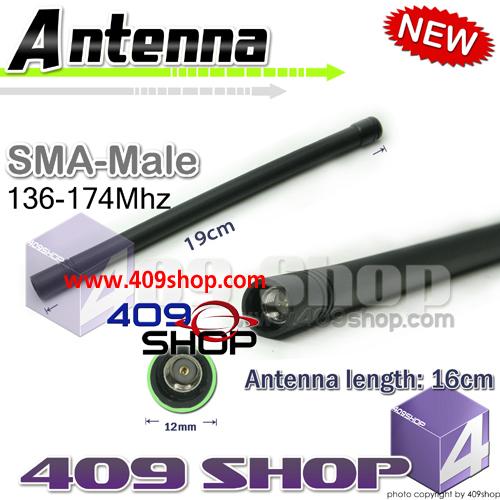 SMA 19CM VHF136~174Mhz antenna