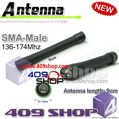 SMA 9CM VHF 136~174Mhz antenna