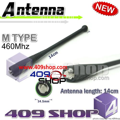 Antenna for Motorola GP88 UHF 460Mhz