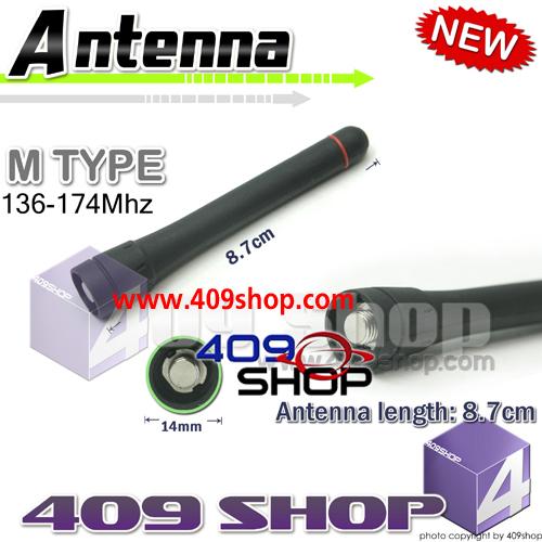 Stubby MX 136-174MHz  VHF 8.7CM  for ICOM F16