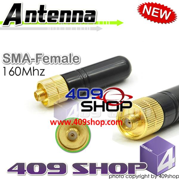 Antenna SMA-Female 160Mhz