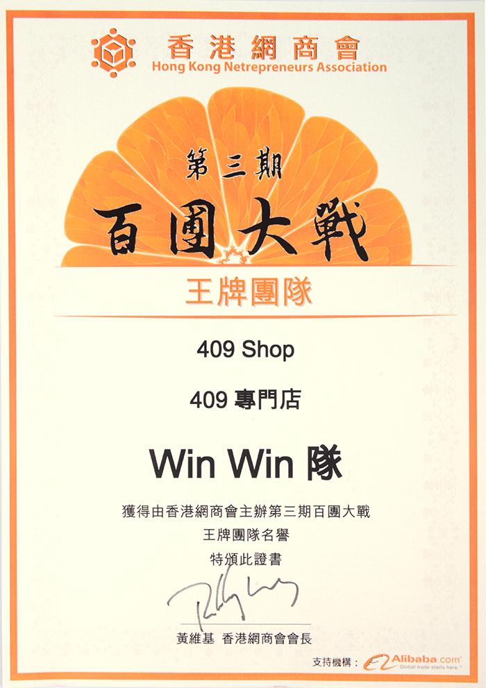won the Ace Team Awards in Alibaba BAI TUAN GREAT CAMPAIGN