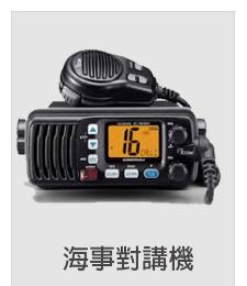foot-marine-radio