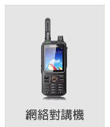 fofoot-network-walkietalkie