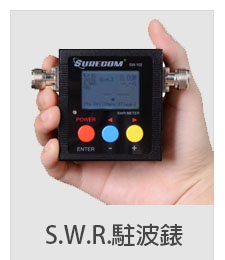 foofoot-swr-meter
