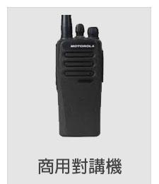 foot-walkietalkie-commercial-ch