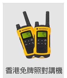 hongkong-frs-walkietalkie-ch