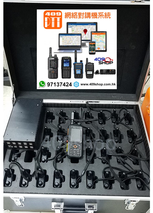 network-walkietalkie