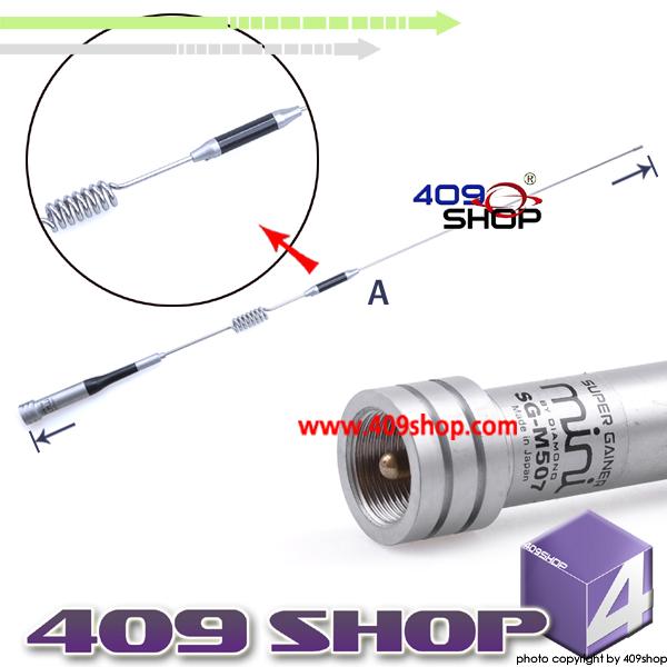 SURECOM SC-SG-M507 144/430MHZ DAUL BAND ANTENNA