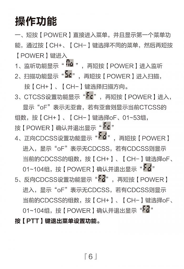 Surecom SJ409 中文說明書
