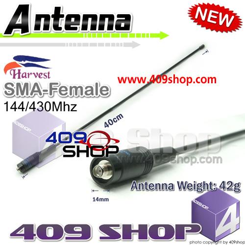 SF Harvest Antenna (SMA-Female)