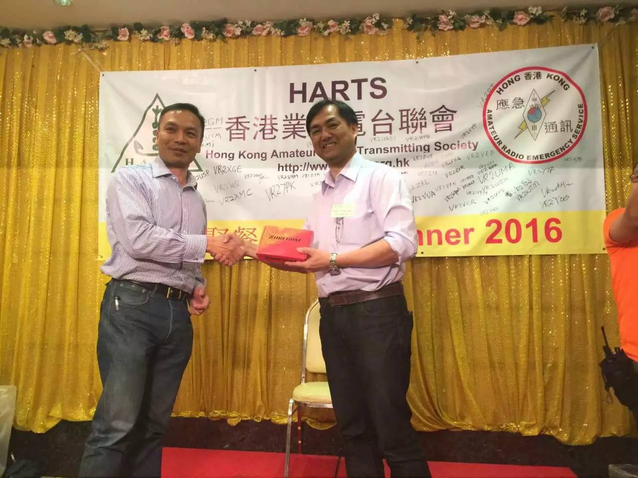 2016 Hong Kong Amateur Radio Transmitting Annual Dinner