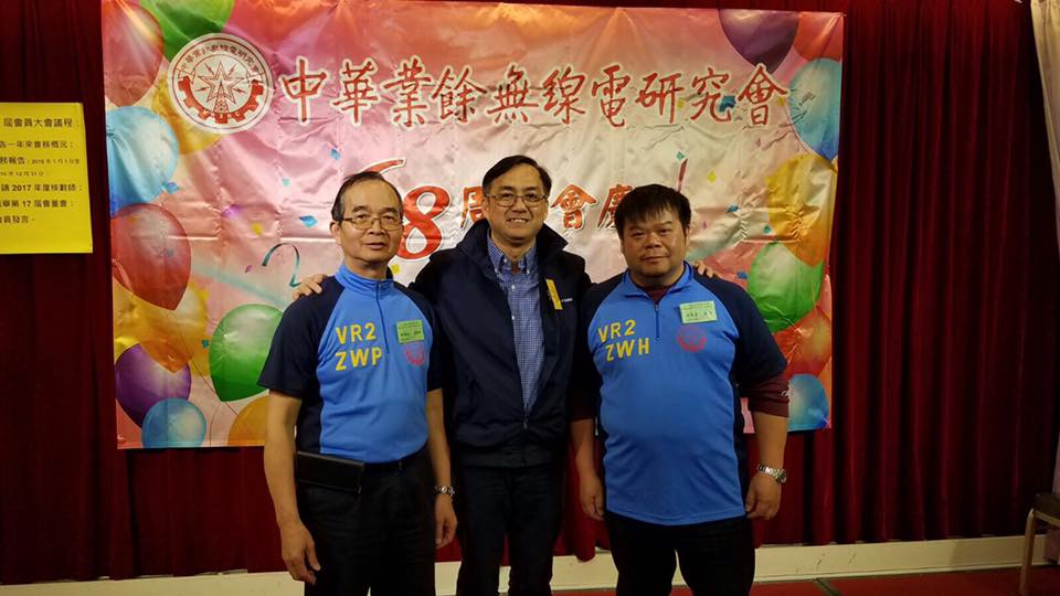 China Amateur Radio Study Club 68th Anniversary Dinner!