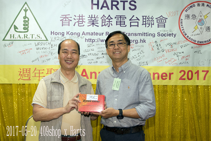 harts x 409shop Hong Kong Anateur Radio Transmitting